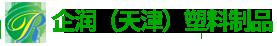 企润(天津)塑料制品有限公司